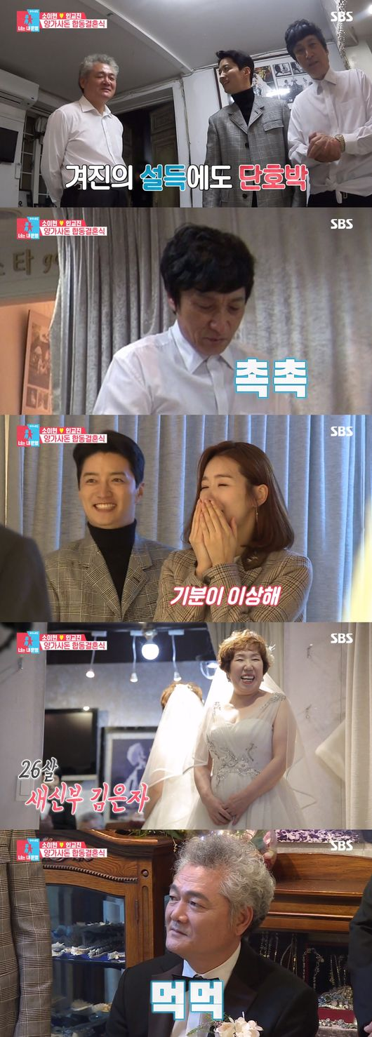'동상이몽2' 인교진♥소이현 선물..