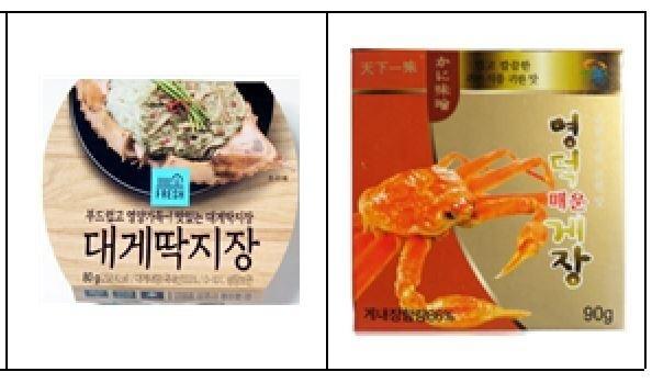 홍콩에서 판매되고 있는 한국산 게딱지장 제품