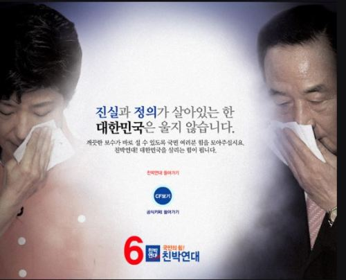 """""""짙고도 질긴 박근혜 그림자""""… 10"""