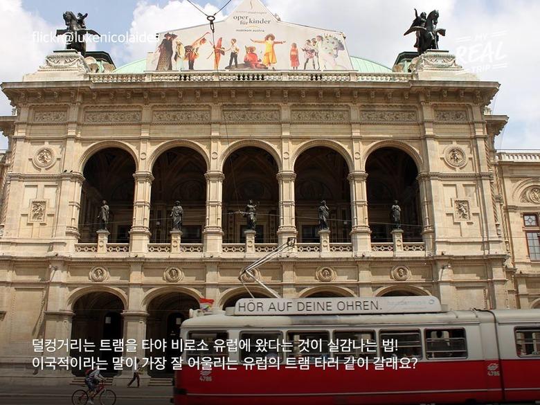 트램이 아름다운 유럽의 도시 TOP