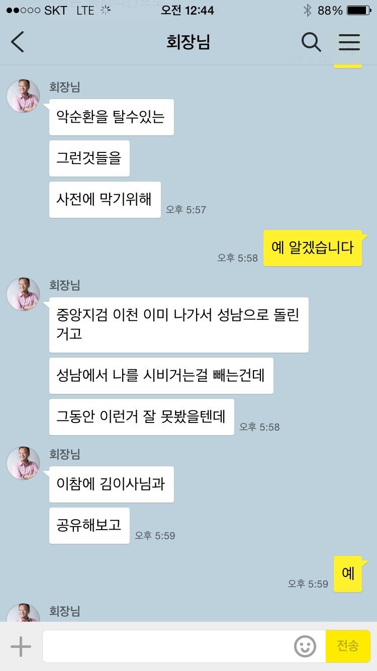 """""""검사 먹일 돈 5천""""... 양진호"""