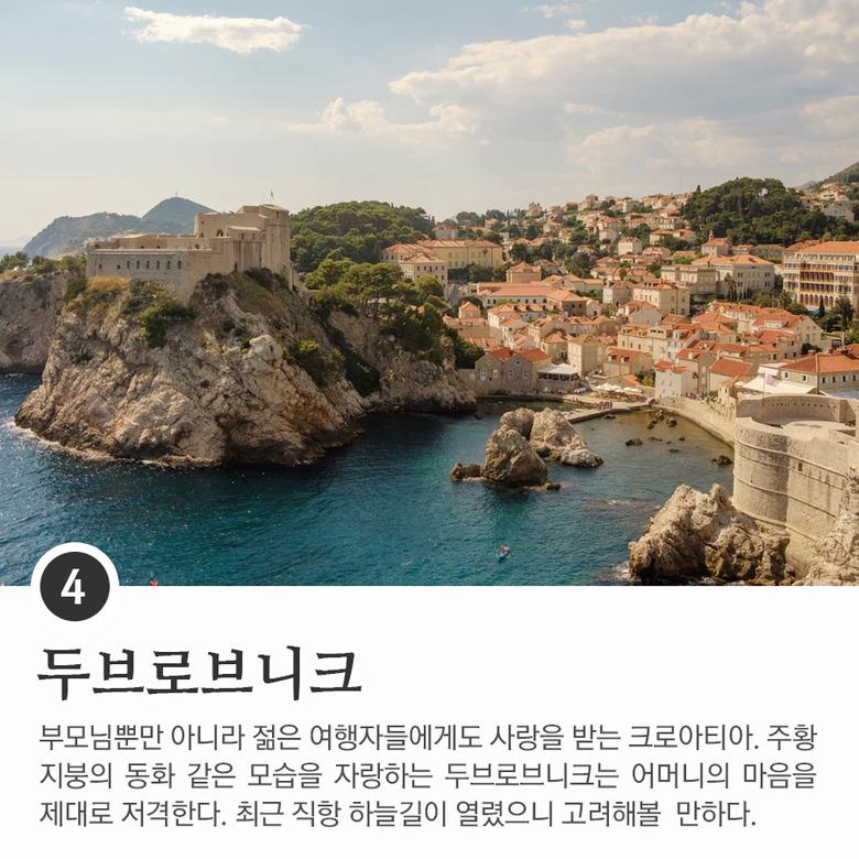 부모님이 좋아하실 해외여행지 추천!