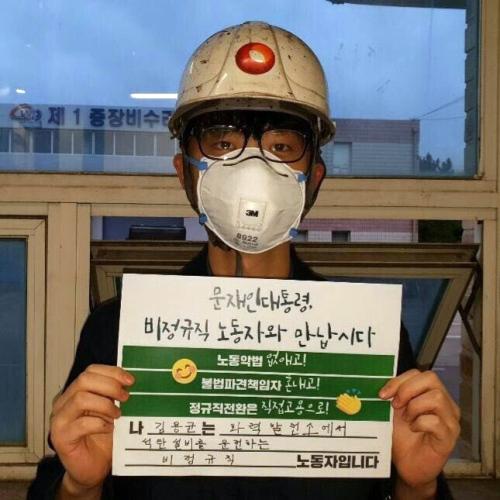 '2개월 → 2주 안전교육'…24살