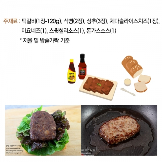 육즙가득♥ 불고기버거 초간단 레시피