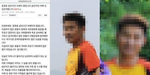 """""""아빠를 사형시켜달라"""" 딸, 살인혐"""