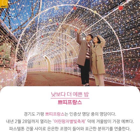 막 찍어도 인생샷 건지는 서울·수도권