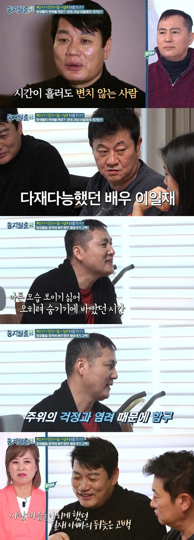 """""""복귀 할 것""""…'둥지탈출3' 이일재"""