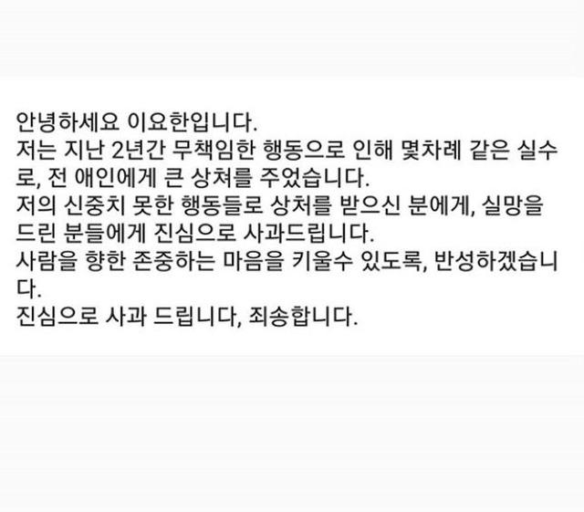 """이요한, 사생활 논란…""""뜨기 전 추락"""