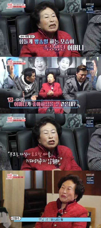 """'tv는 사랑을 싣고' 전원주, """"효"""