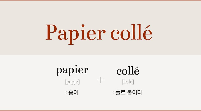 파피에 콜레(papier collé)