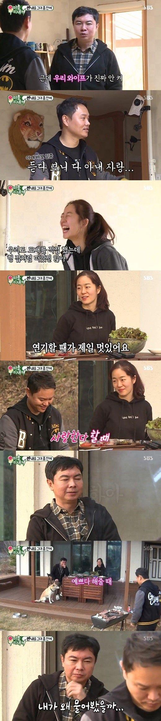 '미우새' 임원희, 김민교♥이소영 전