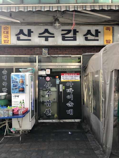 순대국밥… 노가리… 아재 맛 찾아 '