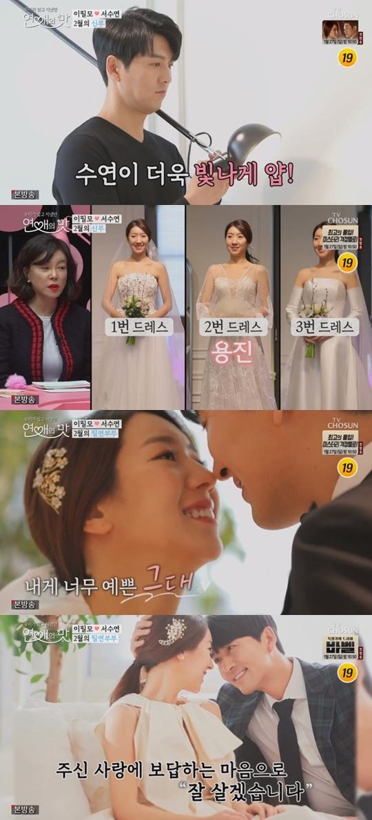 '연애의 맛' 이필모♥서수연, 드레스
