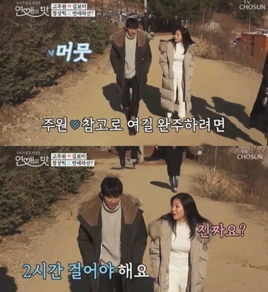 김보미, 고주원 탓 '최악의 첫 데이