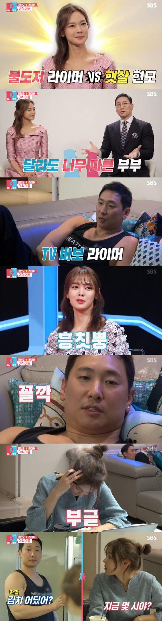 """""""스윗라이머♥안현모양처"""" '동상이몽2"""