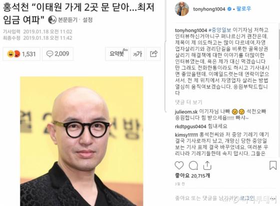 """홍석천 거듭 해명…""""이태원 폐업, 최"""