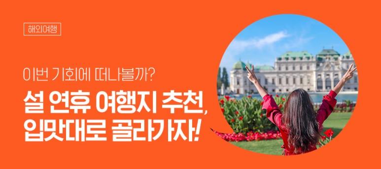 설날 해외여행지 추천, 휴양지와 도시