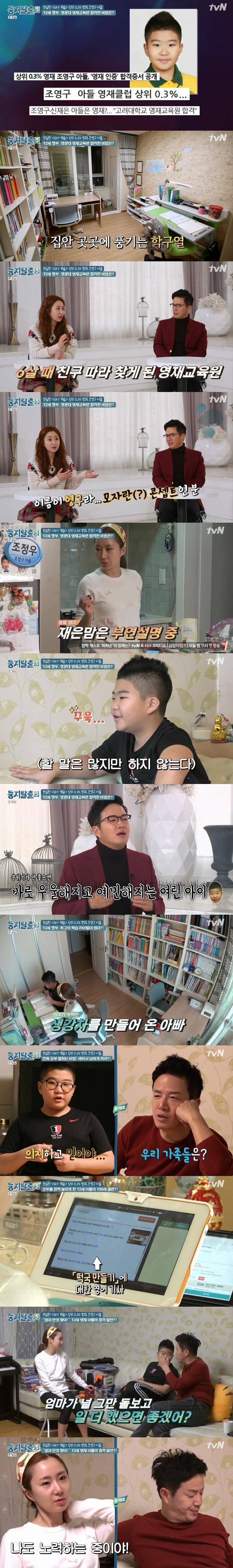 '둥지탈출3' 조영구·신재은 '상위