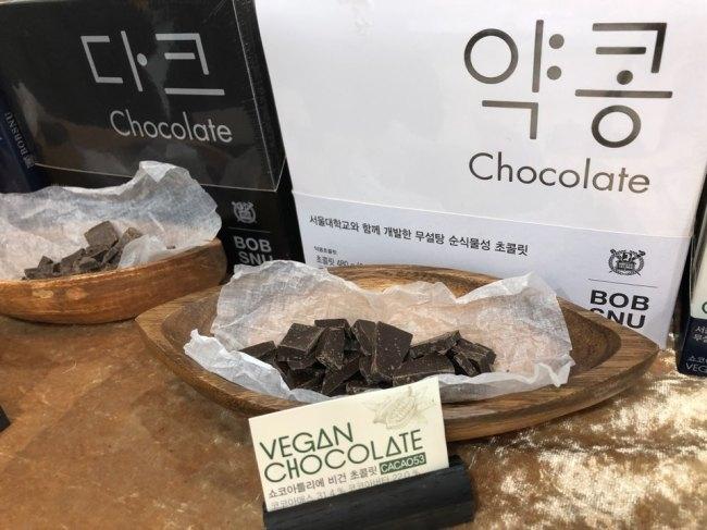 '밥스누'의 비건 초콜릿 [사진=육성연 기자]