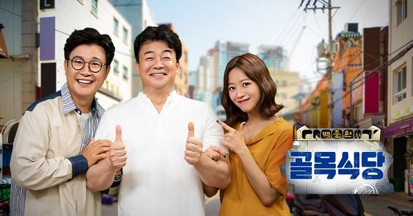'골목식당', 악마의 편집→몰카까지?