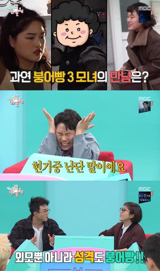 '전참시' 임송 매니저, 붕어빵母 관