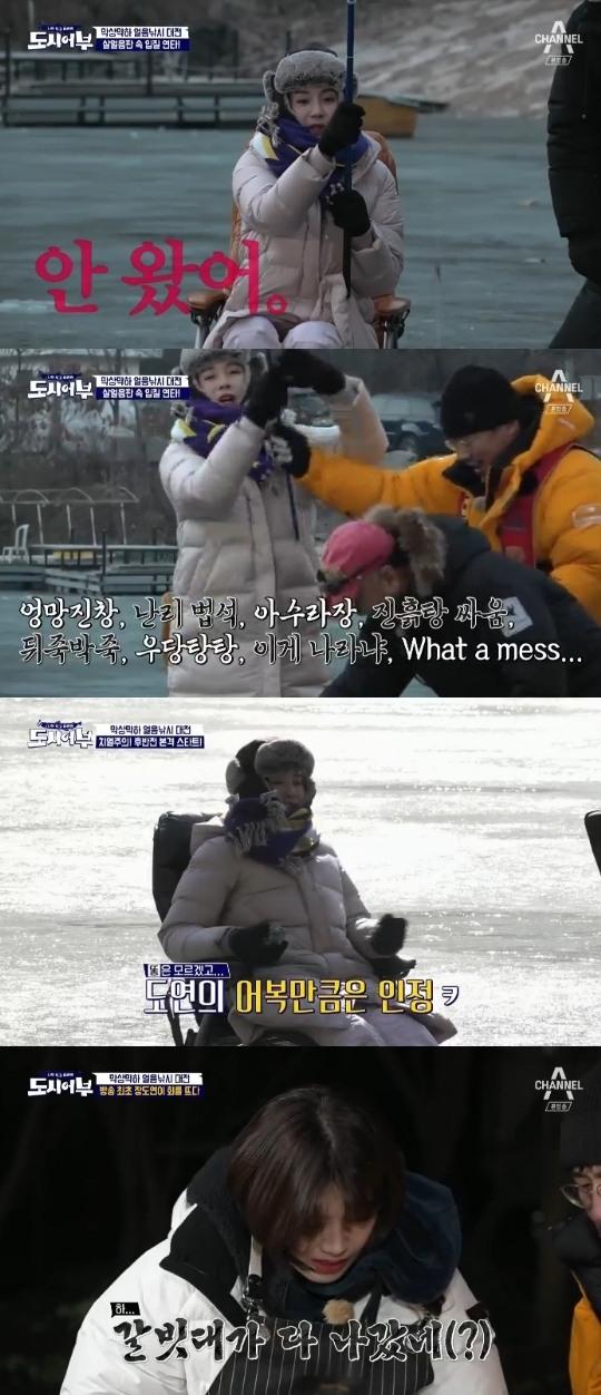 '도시어부' 장도연, 낚시+회 뜨기‥