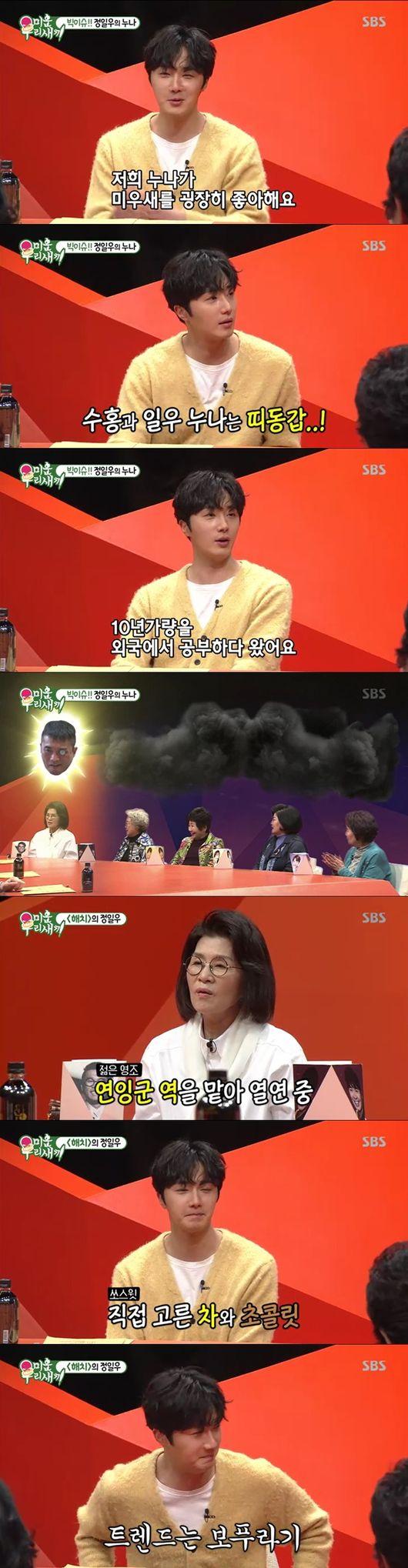 '미우새' 정일우X김건모, 미래 처남