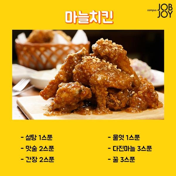 치킨 소스 맛있게 만들기 레시피! 양