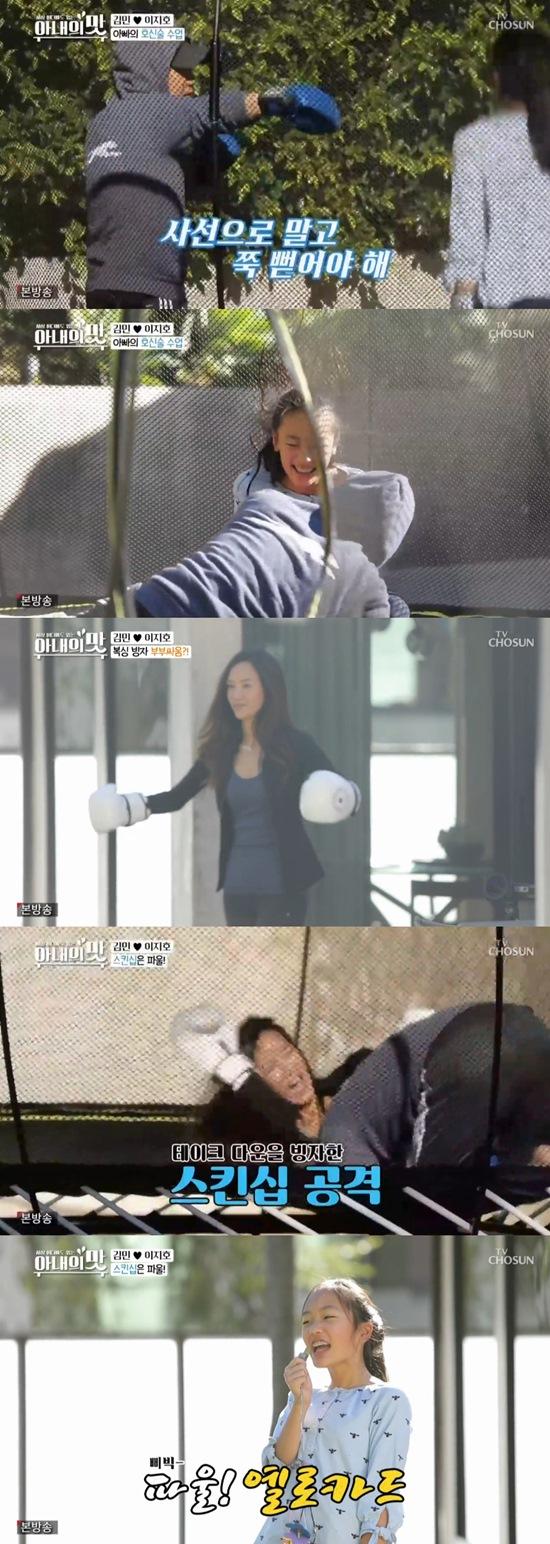 '아내의 맛' 김민♥이지호, 하버드