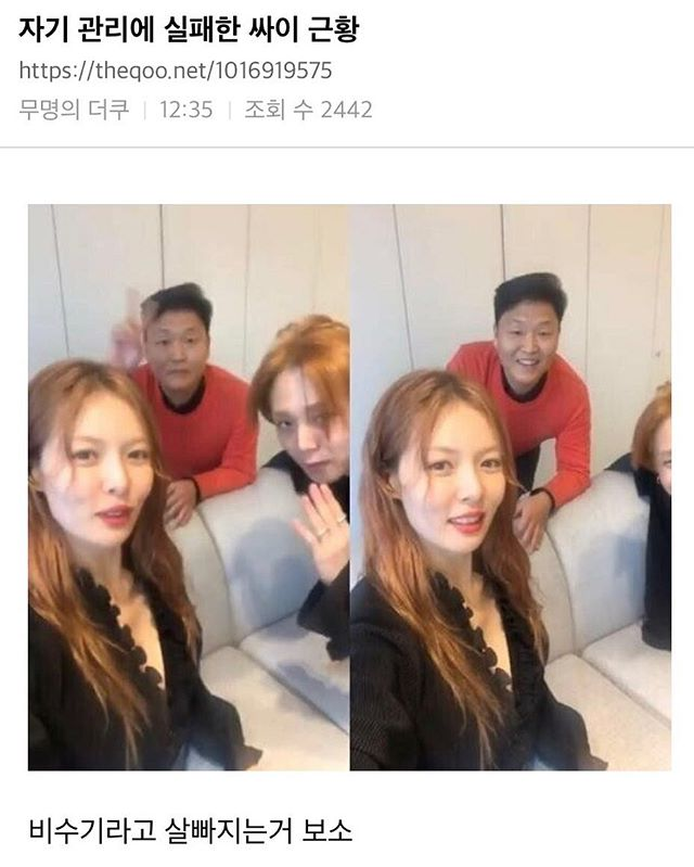 """싸이, 살 빠진 근황 공개 """"다시 관"""
