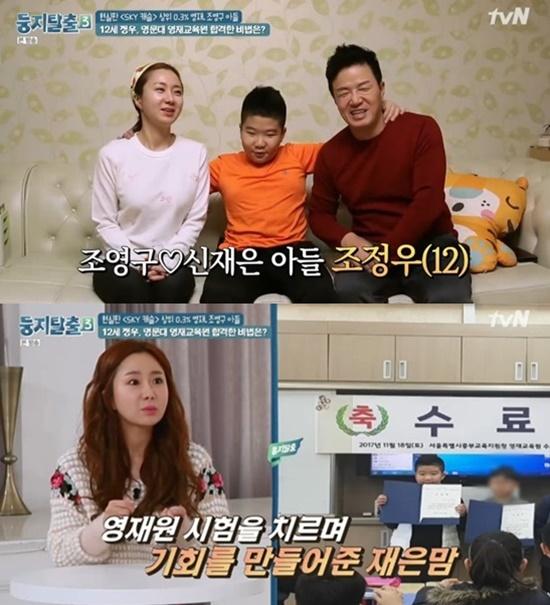 김남주→강주은, 특별한 '자녀 교육법