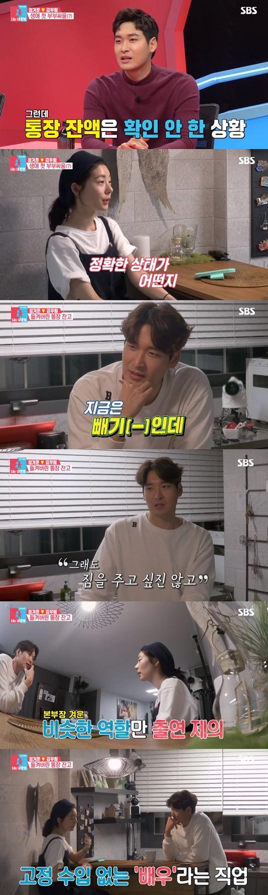 """'동상이몽2' 정겨운, 김우림에 """"현"""