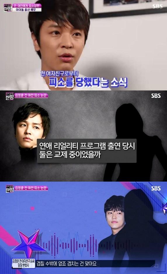 """김정훈 전 여친 """"짧지 않게 만났다…"""