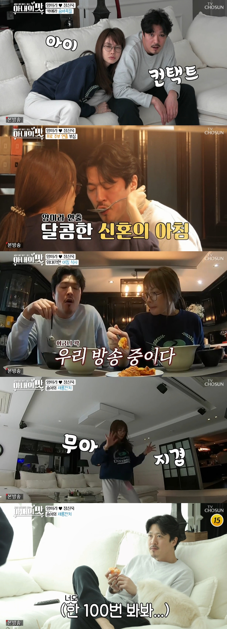 '아내의 맛' 양미라♥정신욱, 가감