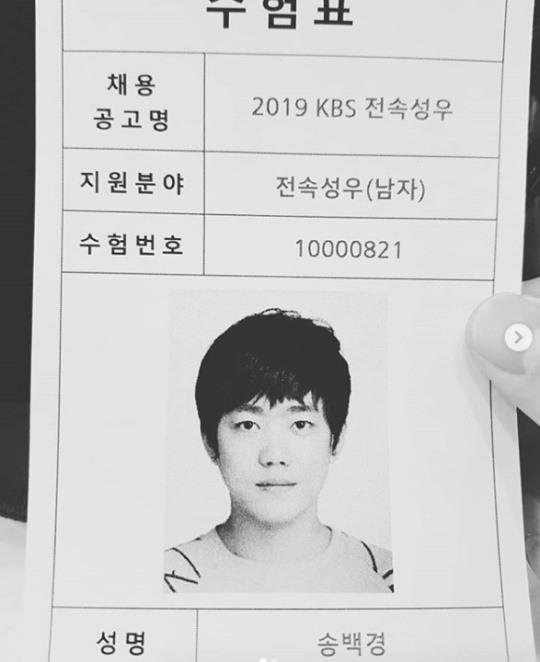 원타임 출신 송백경, KBS 성우 합