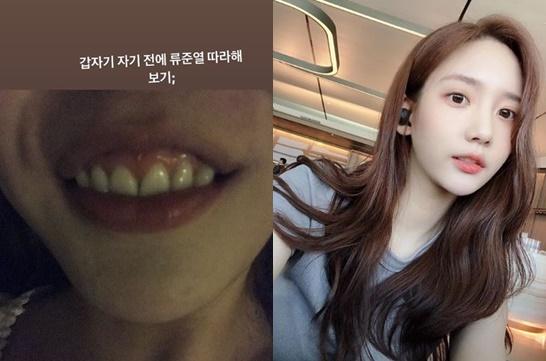 한서희, 류준열 외모 조롱 논란에..