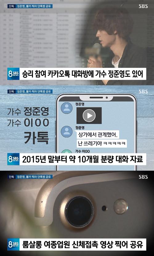 정준영, 불법 촬영·유포 논란→일정