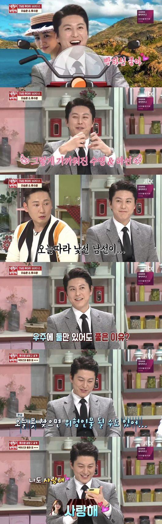 """""""박하선 좋아!""""...'냉부해' 류수"""