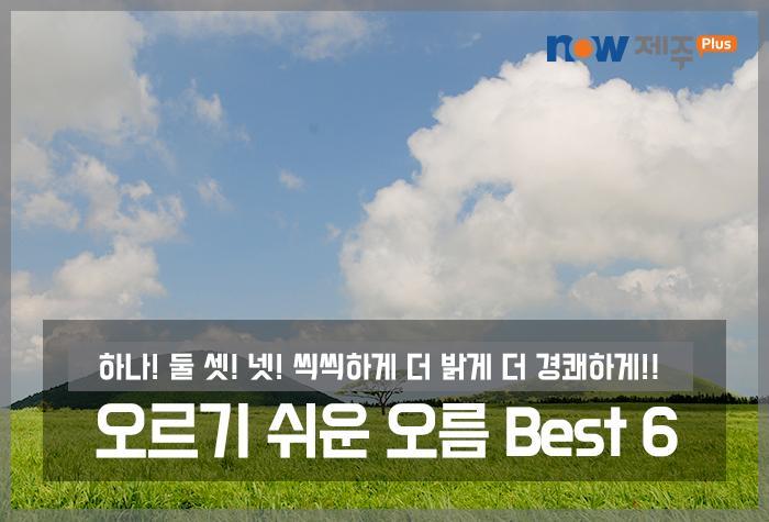 오르기 쉬운 오름 BEST 6