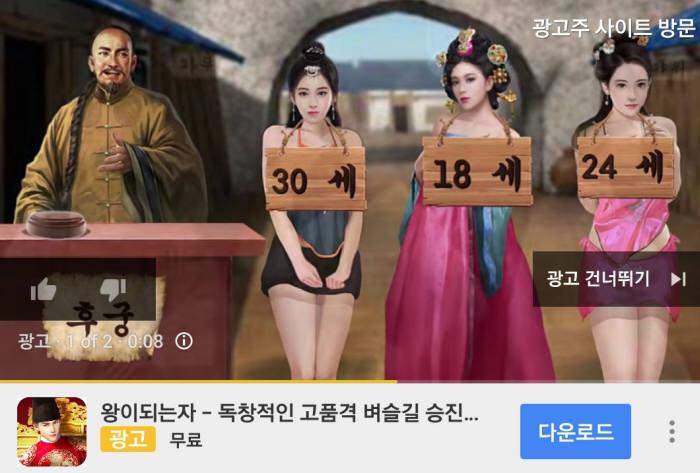 성상품화에도 인기… 中 게임 '낯뜨거