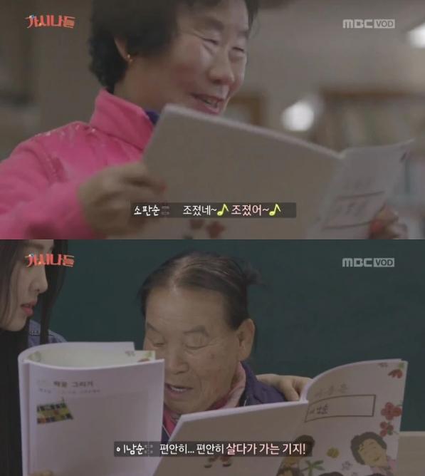 글 모르던 할머니가 숫자 배우고 가장