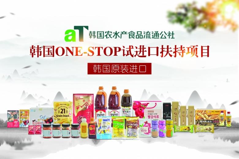 한국농수산식품유통공사(aT)가 중국 식품수출 업체를 대상으로 진행중인 '원스톱(One-Stop)시험수출 지원사업'