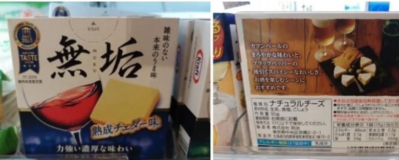 술안주에 맞춤형으로 출시된 일본의 치즈 제품들