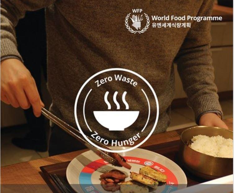 유엔세계식량계획(WFP)의 '제로 웨이스트 캠페인'