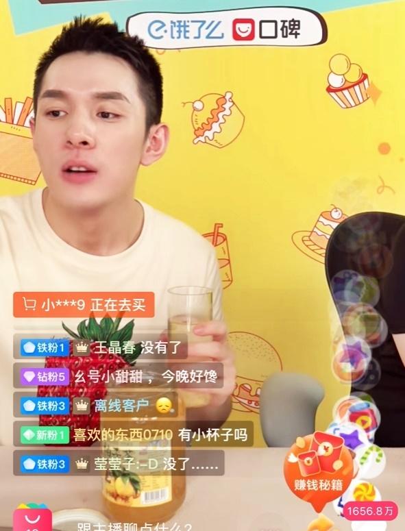 왕홍 '라자치'의 모바일 생방송에서 완판된 한국 유자차