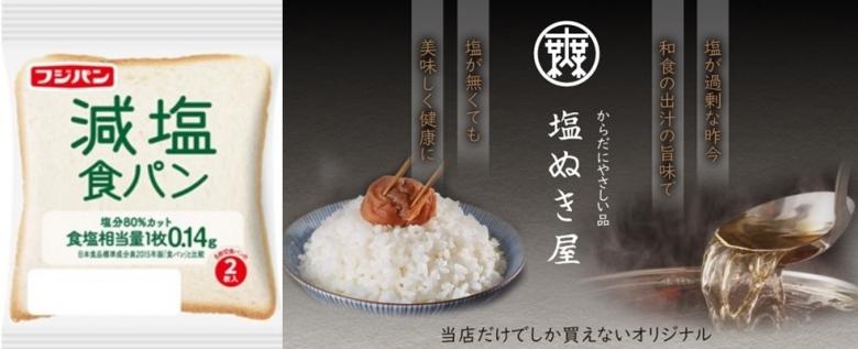 일본의 '저염 식빵'과 '무염 우메보시' , '저염 간장'