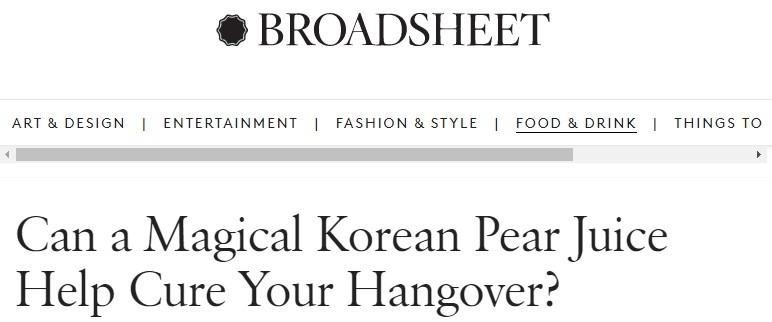 호주 미디어에 소개된 한국산 배의 숙취 해소 기능