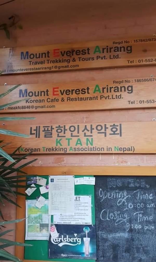 Mount Everest Arirang 내의 네팔한인산악회 푯말 - 사진제공 이호철님