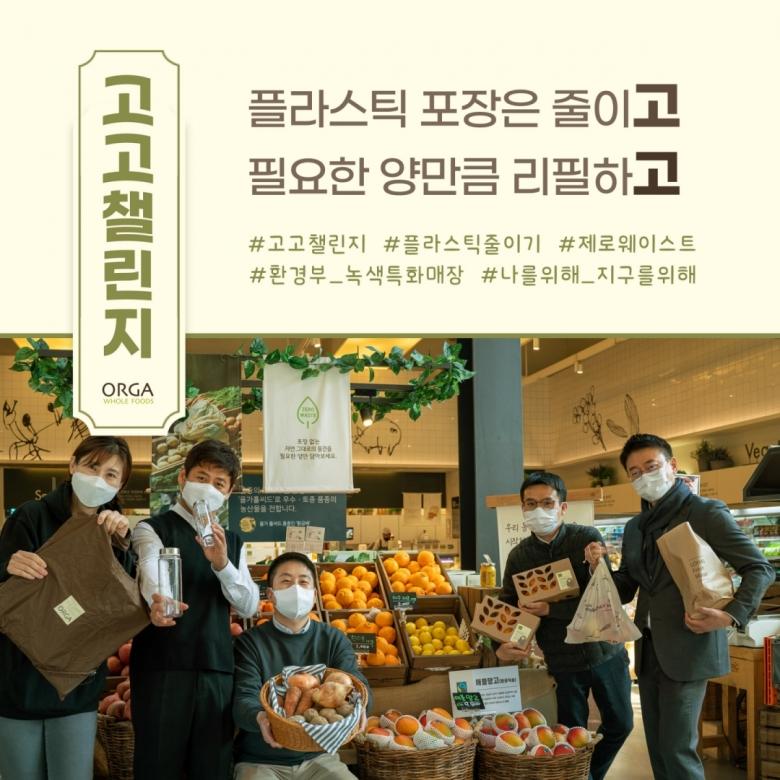 올가홀푸드 강병규 대표(맨 오른쪽)와 방이점 직원들이 환경부 주관 플라스틱 줄이기 캠페인 '고고챌린지'에 참여했다.