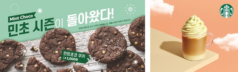 (좌측부터)써브웨이 '민트초코쿠키' & 스타벅스 '슈크림라떼'